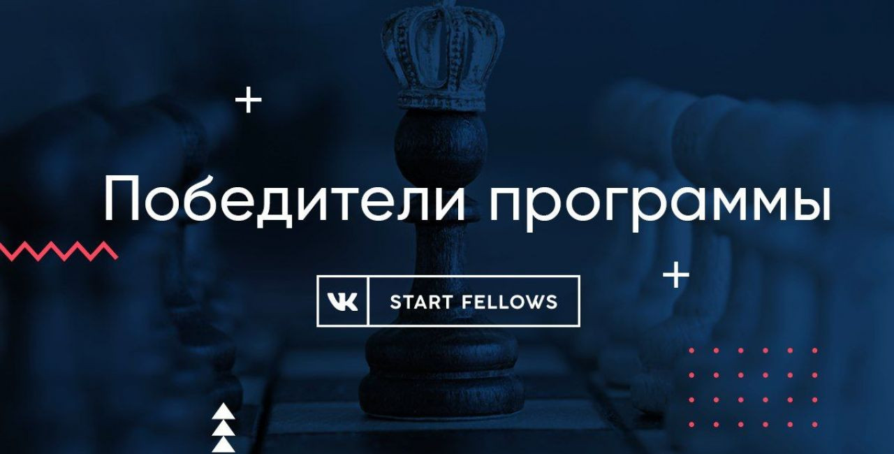 ​Start Fellows. Итоги