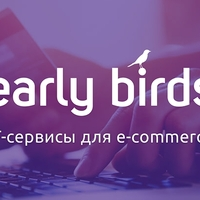 Куда идёт e-commerce