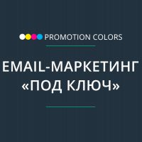 О проекте «Promotion Colors»