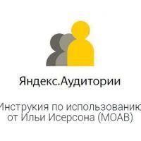 Яндекс.Аудитории: дешевые лиды для бизнеса и агентства