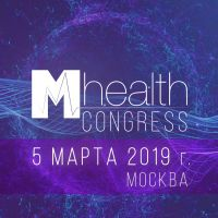 Телемедицина, AI и онлайн-сервисы - V юбилейный M-Health Congress 2019