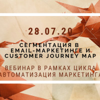 Сегментация в email-маркетинге и customer journey map