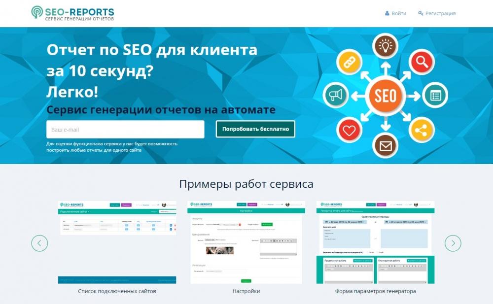 Пример отчет по продвижению сайта обучение по созданию сайтов бесплатно