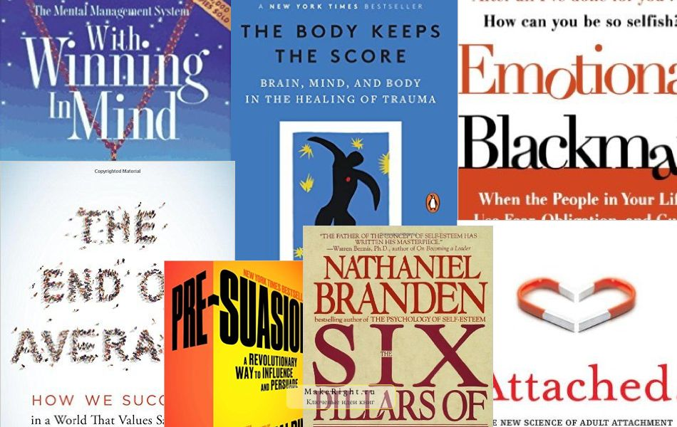 шесть столпов самооценки читать онлайн