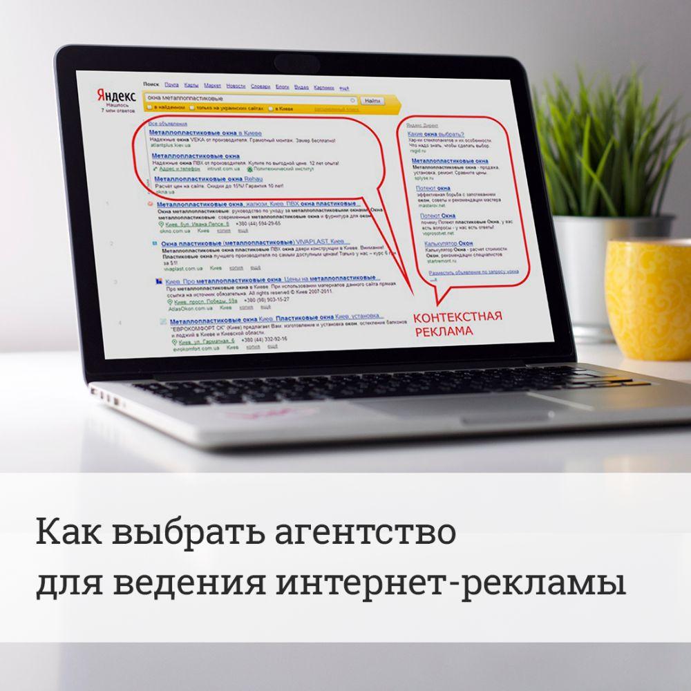 Интернет реклама как выбрать как написать в интернете рекламу