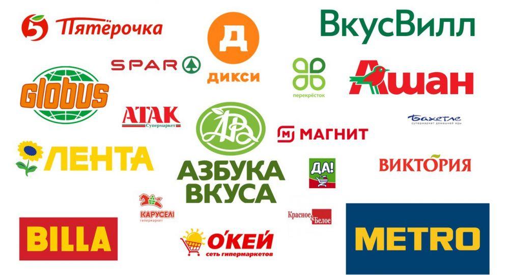 Крупные Сети Магазинов В Москве