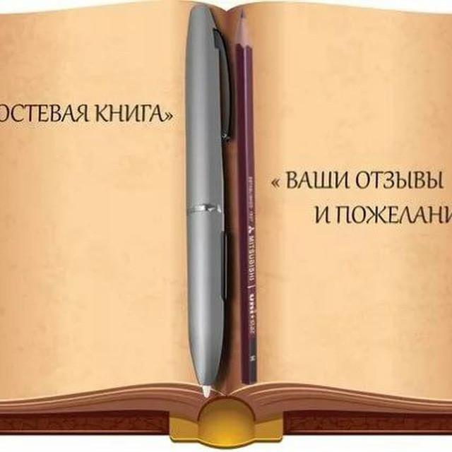 Красивейшие картинки в гостевую книгу