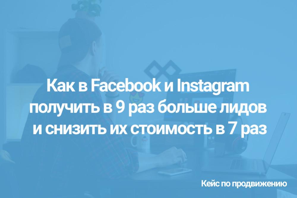 Bragin Agency: Как в Facebook и Instagram получить в 9 раз больше лидов и снизить их стоимость в 7 раз. Кейс фриланс-биржи