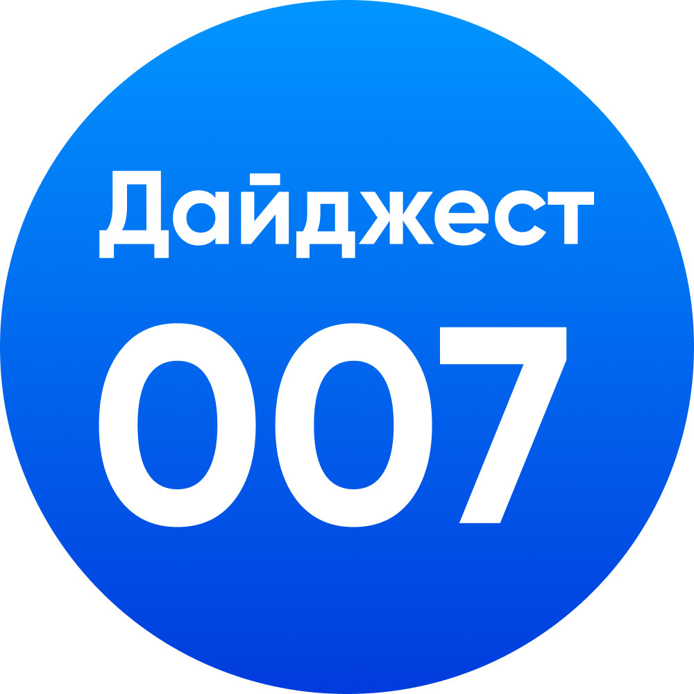 Студия дизайна Призма: Дайджест 007 / 9 — 15 октября