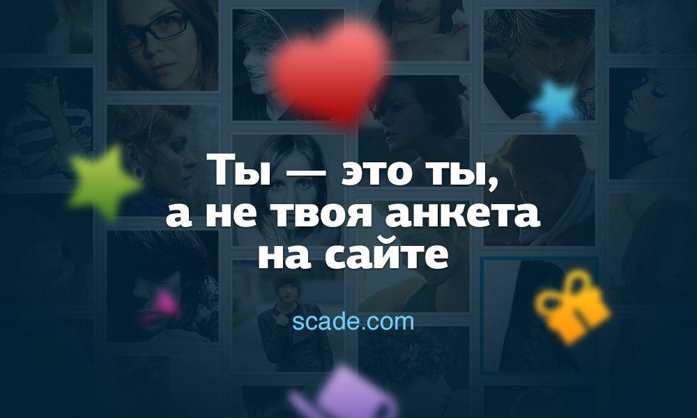 вход знакомств scade сайт