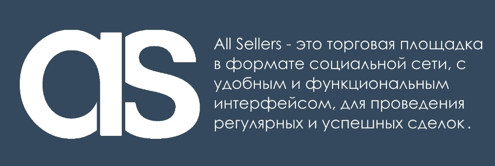 All Sellers  | Знакомство