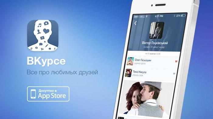 Скачать ВКурсе на AppStore