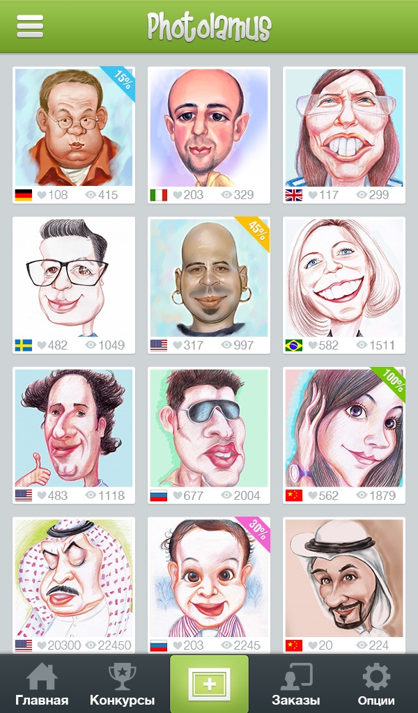 еще приложение для карикатуры фото удивляет
