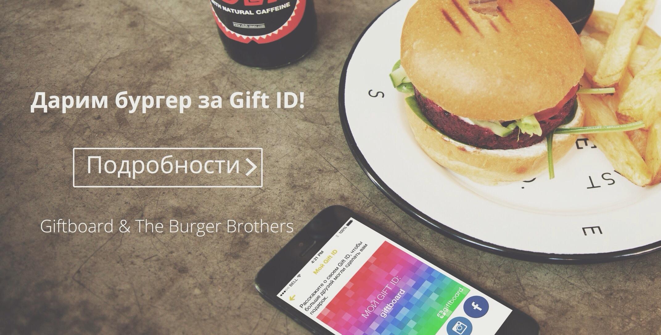 Бургер за Gift ID