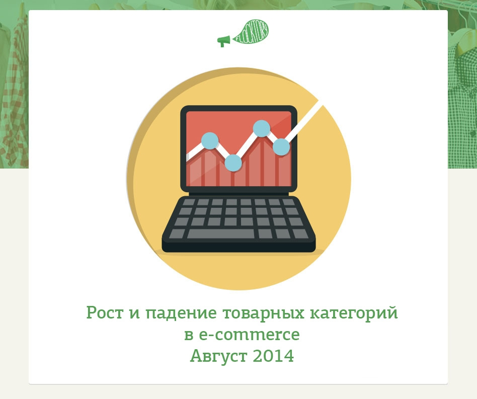 Пульс рынка e-commerce — август 2014