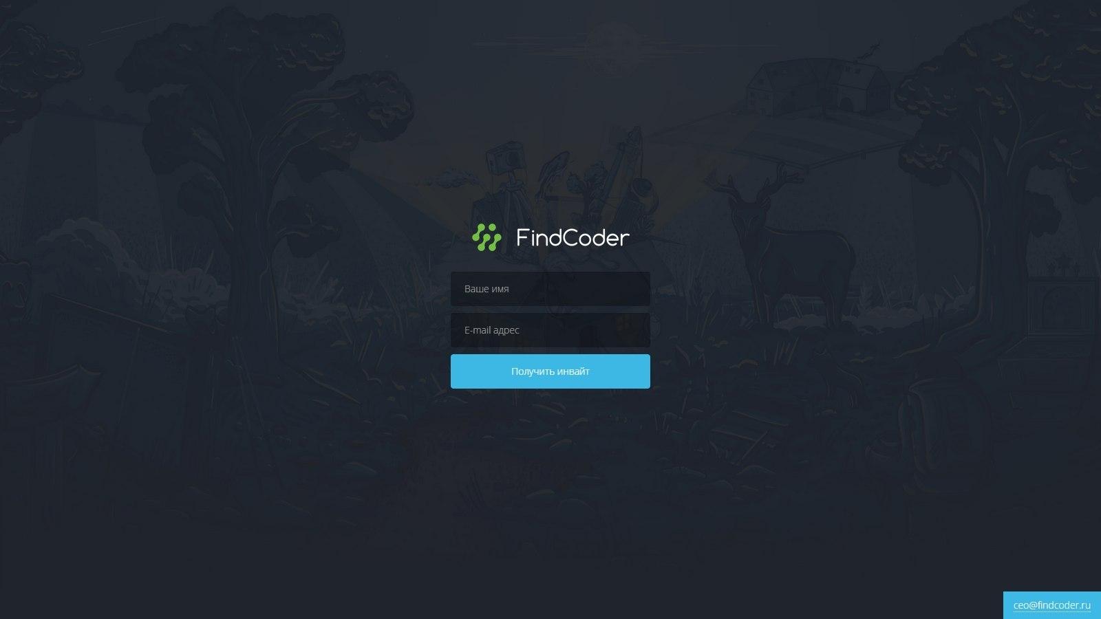 Запуск системы инвайтов на FindCoder