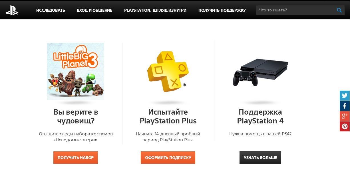 Кнопки на сайте Playstation