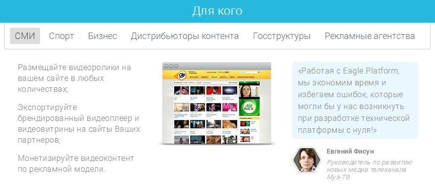 Блок «Для кого» на сайте видео платформы Eagle