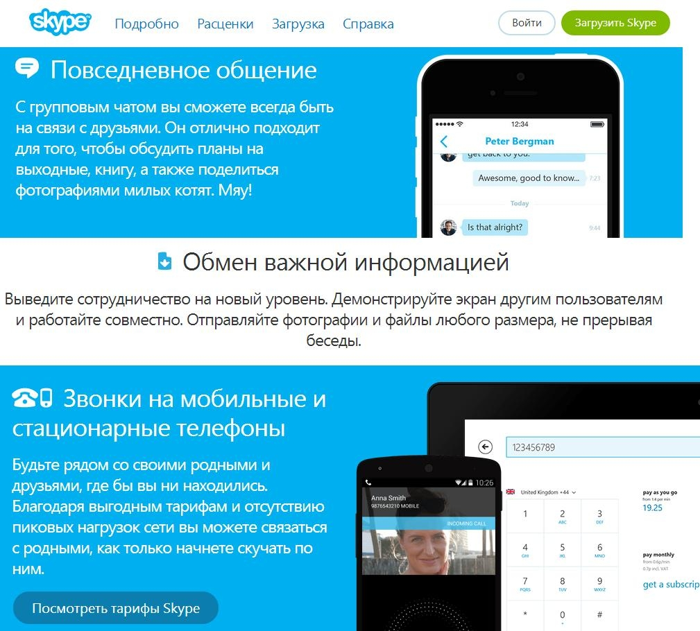 Блоки с преимуществами на сайте Skype