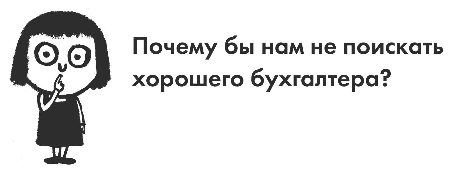 Электронный бухгалтер для ООО – Финансовый портал Москвы и области про вклады и кредиты