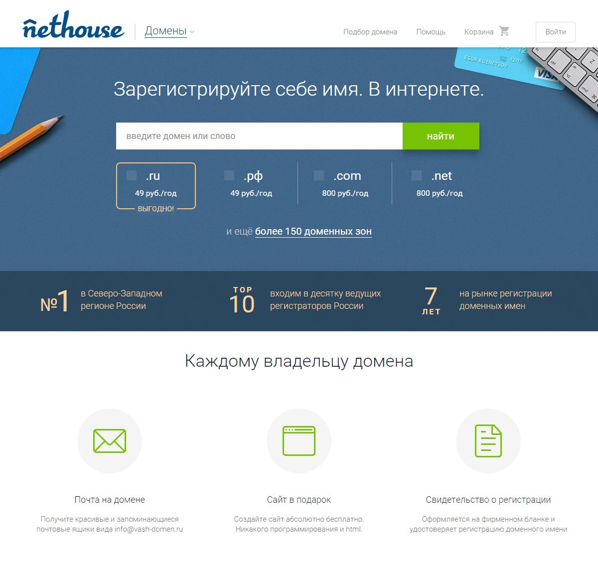 Бесплатное создание сайта с доменом ру бесплатные платформы для создания школьных сайтов
