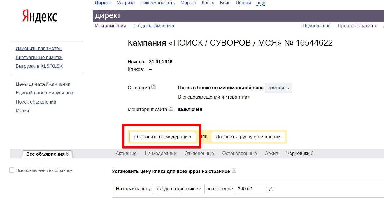 Настройка яндекс директа 2014 контекстная реклама иваново