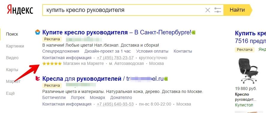 Kak-vyiglyadit-ob-yavlenie-s-reytingom-v