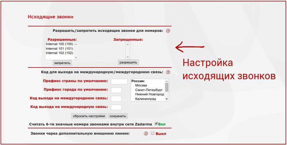 Как сделать запрет на входящие звонки - Bonbouton.ru