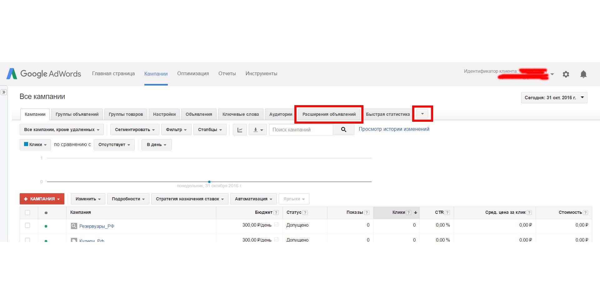 Практические секреты google adwords в интернете есть реклама мебельной фабрики ангстрем