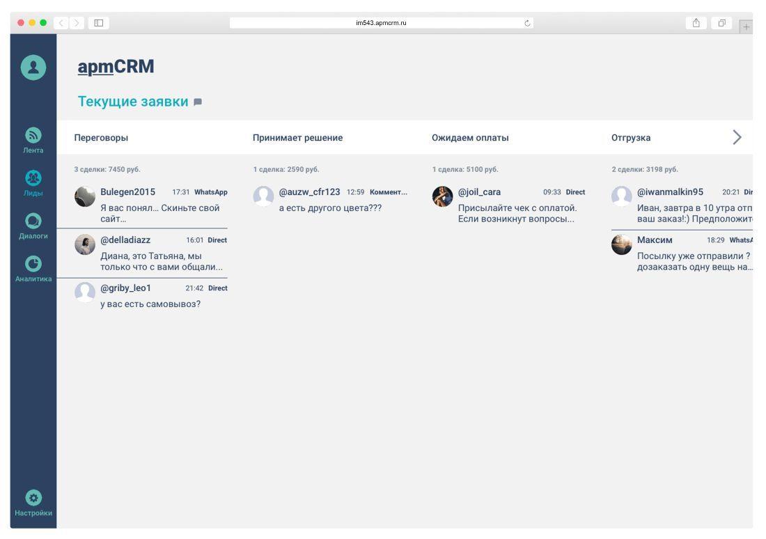 Система crm в инстаграм как перевести сайт на 1с битрикс