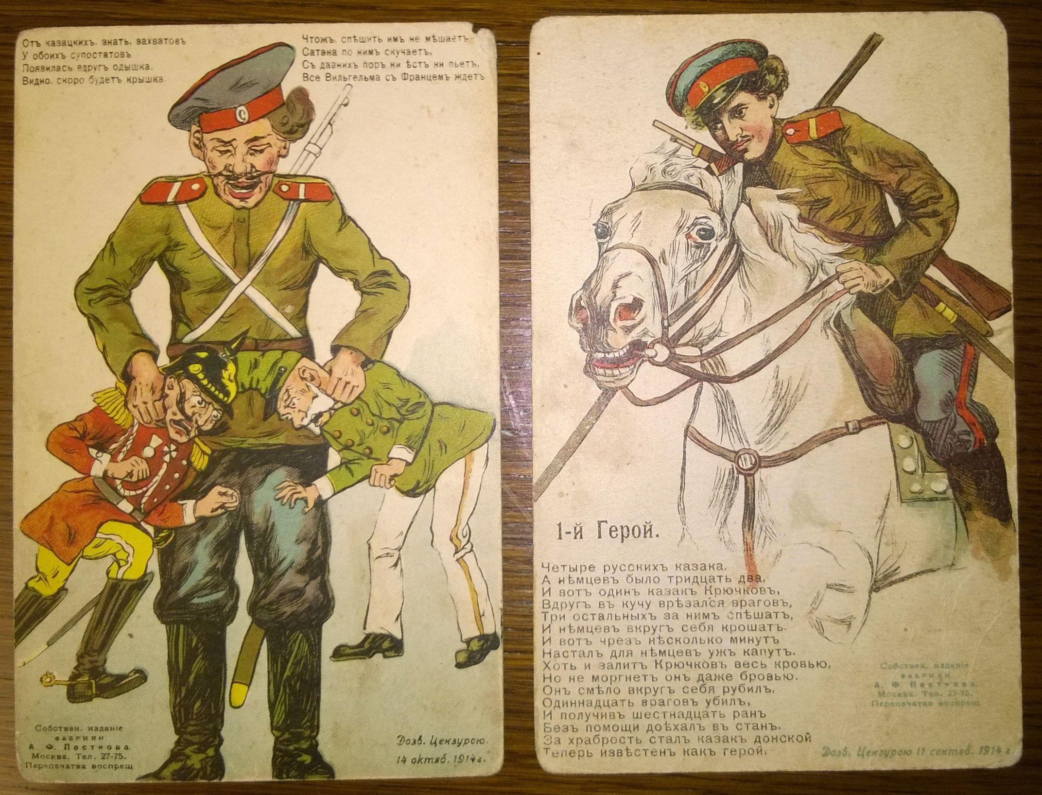 Открытки для, открытки 1 мировой войны продаю