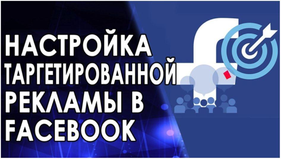 Изображение - Реклама на фейсбук b_5b2a48188574f
