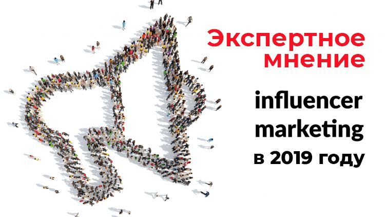 Тренды Influencer Marketing 2019 для брендов B_5c55ade36a83e