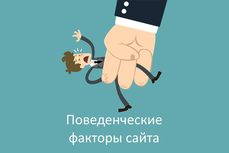 Поведенческие факторы на сайт Тульская выскакивает реклама в интернете как убрать