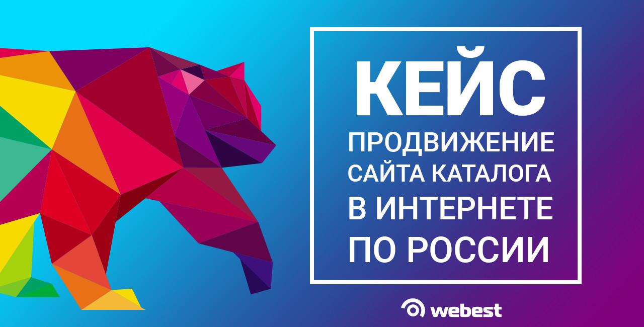 SEO продвижение сайта в интернете по России
