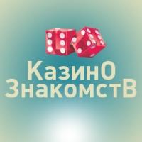 Знакомства в казино роял казино спа отель резорт рига