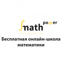 Math Power
